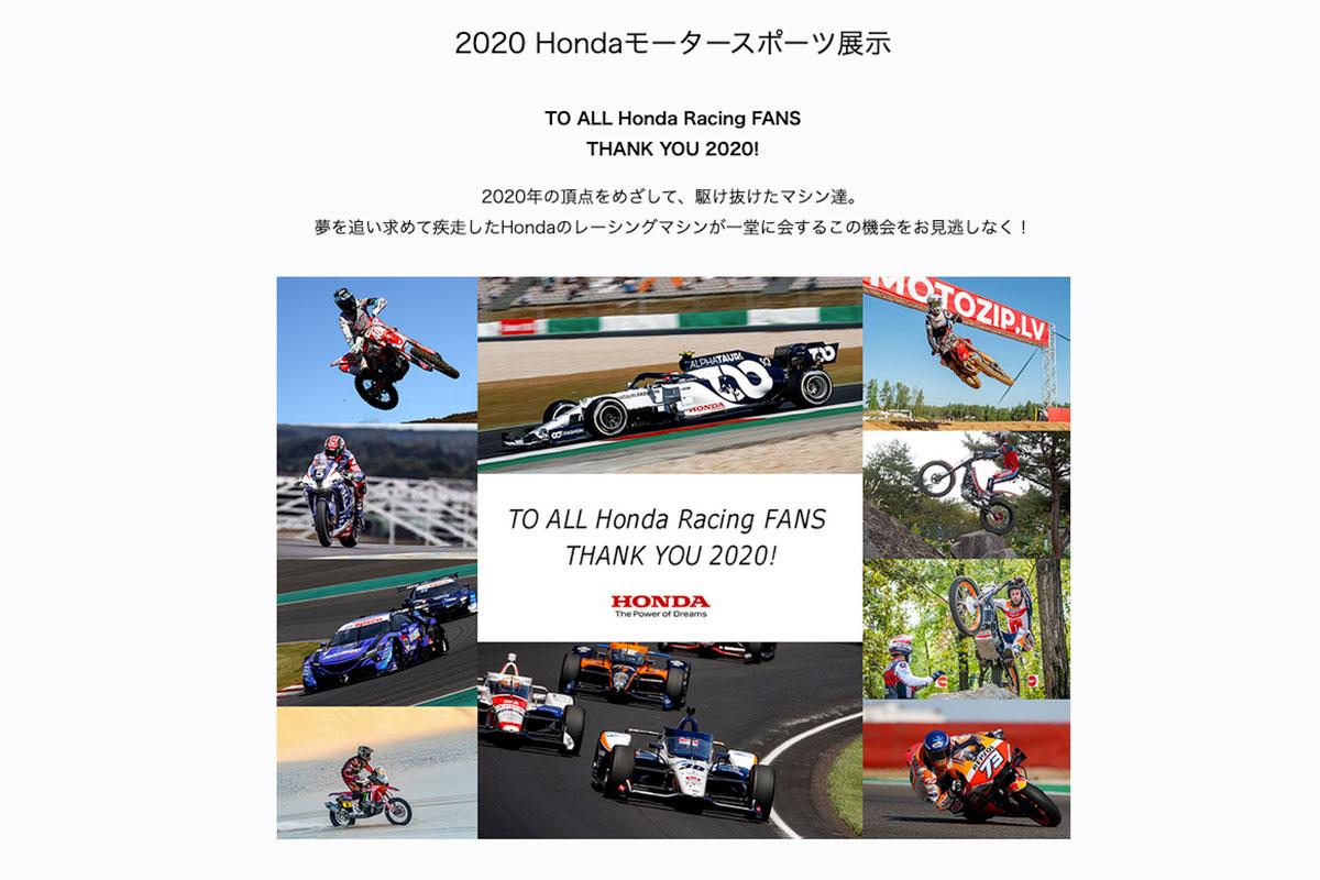 2020 Hondaモータースポーツ展示