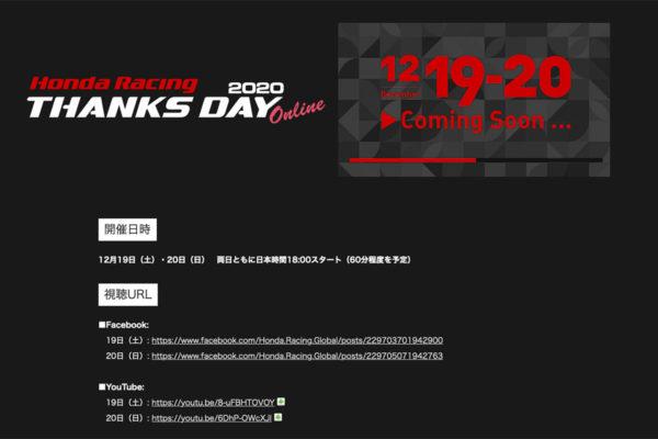 "Honda Racing THANKS DAY 2020 ""Online"""
