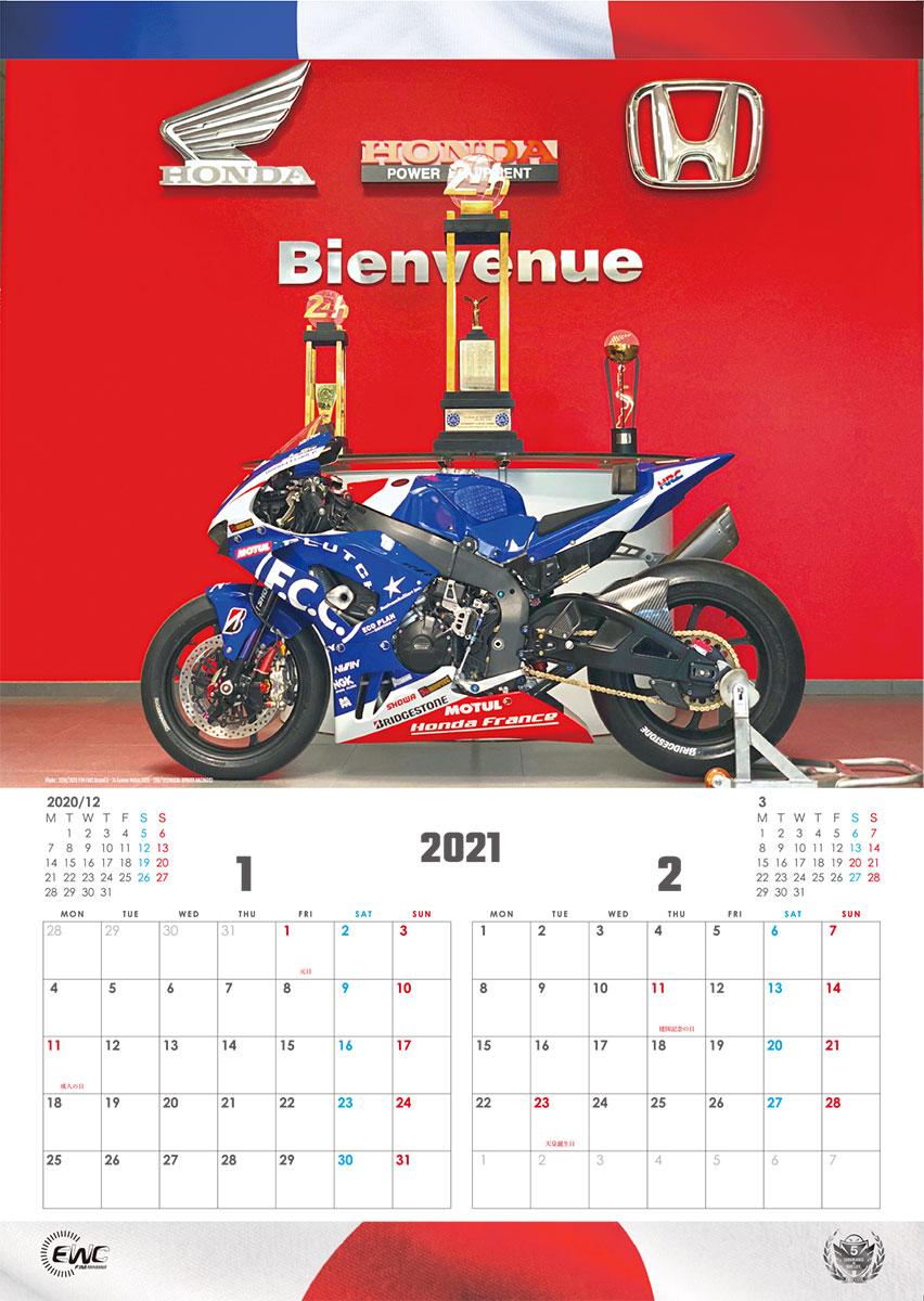 2021TSRカレンダー1-2月