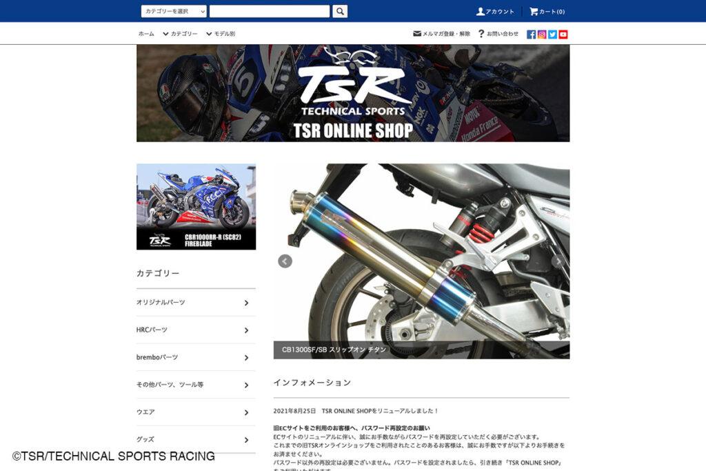 新ECトップページ